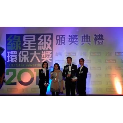 綠星級環保大獎